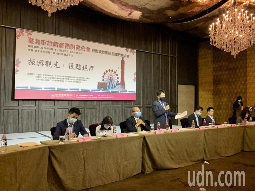 台北市旅館商業同業公會今天上午舉辦紓困座談會,約有50家業者參加。公會也在會中提...