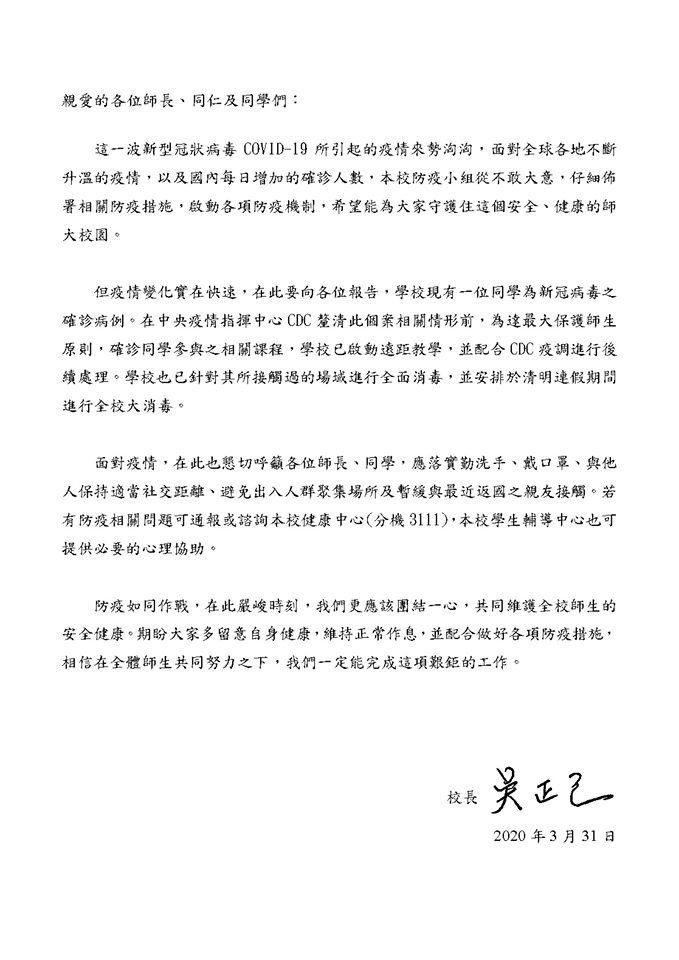 台師大校長吳正己發布公開信,證實該校某系一名大四生確診新冠肺炎。圖/台師大提供