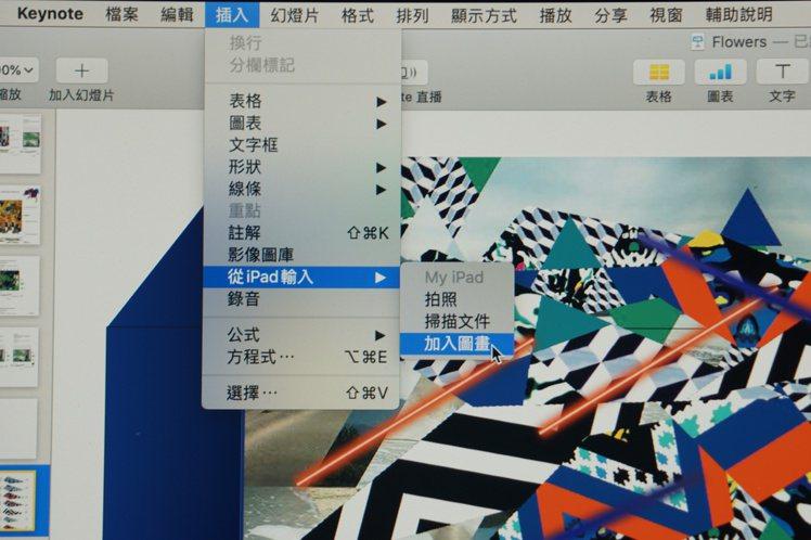 iPhone或iPad拍下的影像或圖畫直接插入Mac正在編輯的文件中。圖/蘋果提...