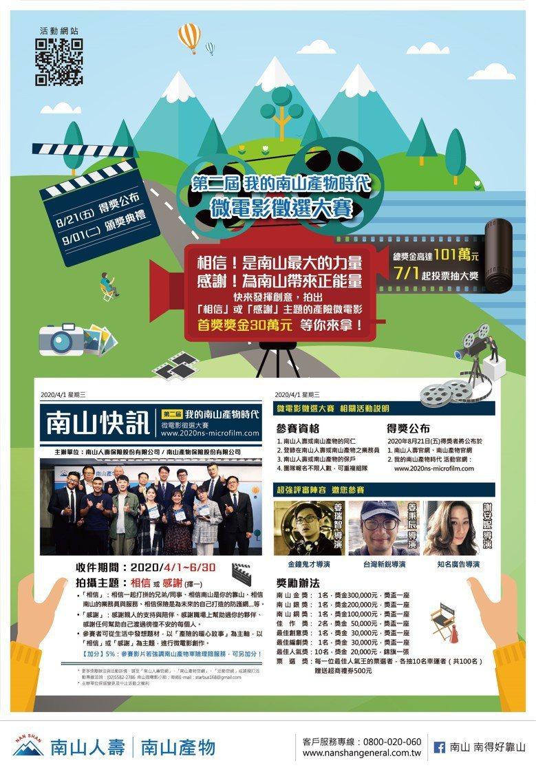 第二屆「我的南山產物時代 微電影徵選大賽」,今年4月1日到6月30日熱烈徵件。 ...