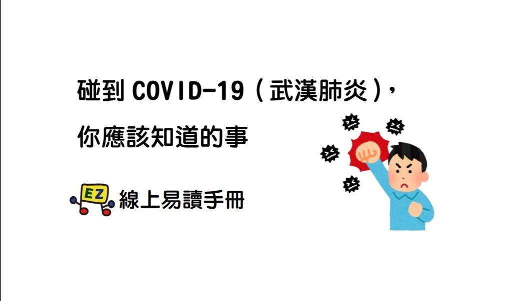 台北市立陽明教養院特別針對心智障礙者,設計新冠肺炎「易讀」版本,透過圖文解說,讓...