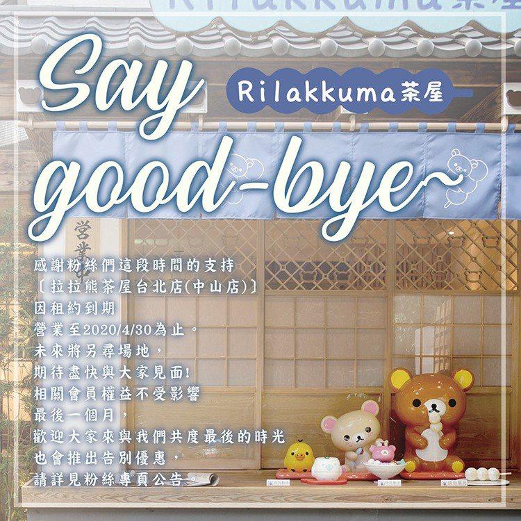 拉拉熊茶屋台北店,將於4月30日結束營業。圖/取自Rilakkuma Cha-Y...