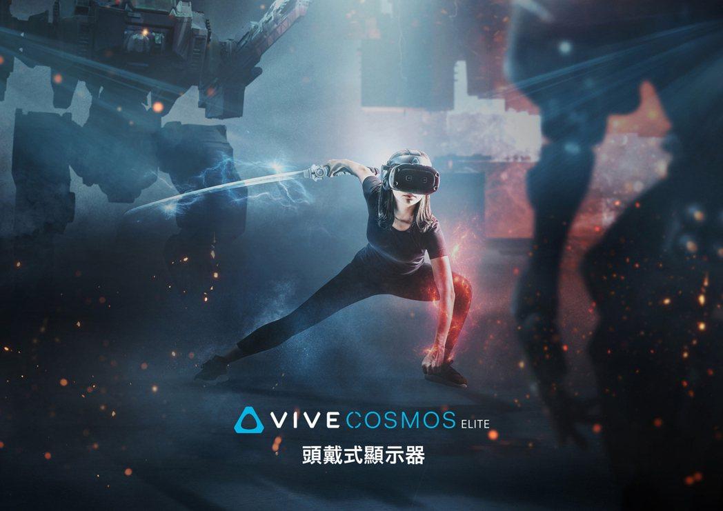 宏達電VIVE Cosmos Elite頭戴式顯示器單獨販售,4月1日起預購。(...
