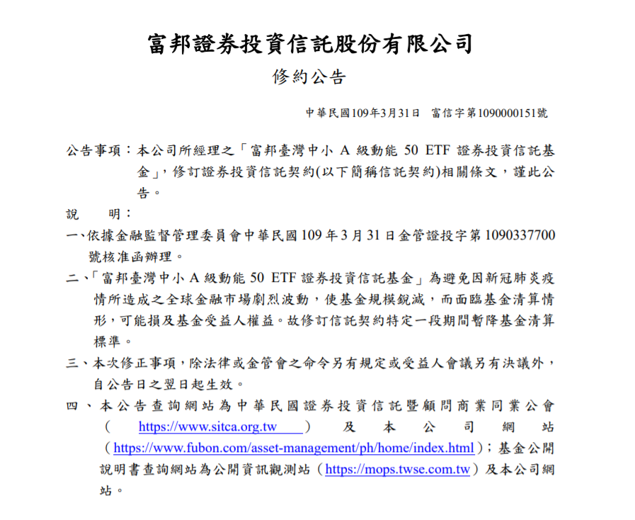 富邦台灣中小增訂9月30日前,清算門檻降為近30日平均規模低於5,000萬元。 ...