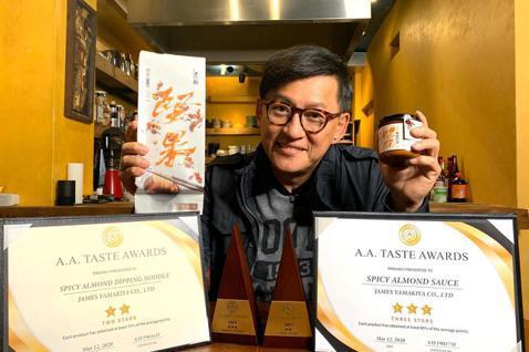 詹姆士自創品牌「山喜屋James Yamakiya」以「詹麵」和「詹醬」兩大系列產品分別摘下世界四大美食獎之一的2019年「A.A. Taste Awards」(全球純粹風味評鑑)「二星」與最高的「...