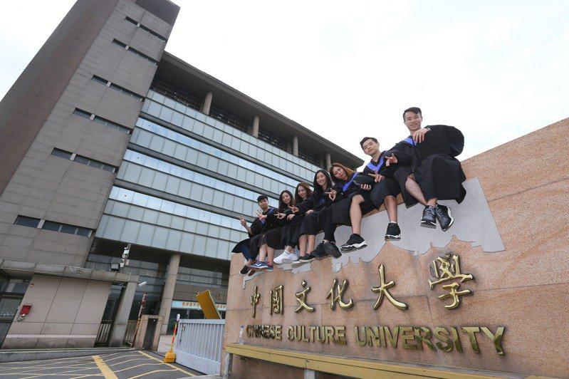 少子化海嘯襲捲國內高教,中國文化大學今天表示,該校主動申請相關系所評鑑,今天結果出爐,全校系所全數通過品質保證認可或認證,為招生季注入一劑強心針。圖/文大提供