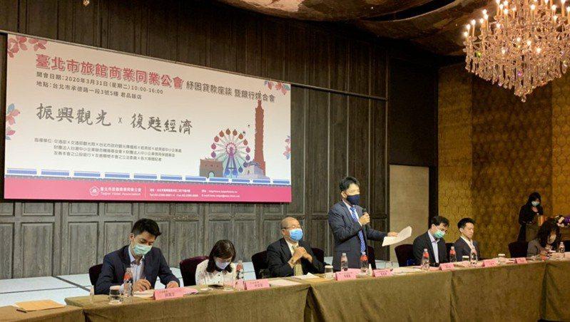 台北市旅館商業同業公會昨舉辦紓困座談會,會中提出「房地稅555方案」。記者邱瓊玉/攝影