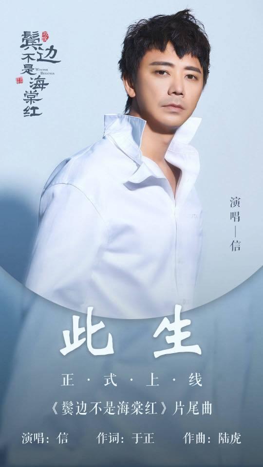 信為戲劇「鬢邊不是海棠紅」演唱片尾曲。 圖/擷自信臉書