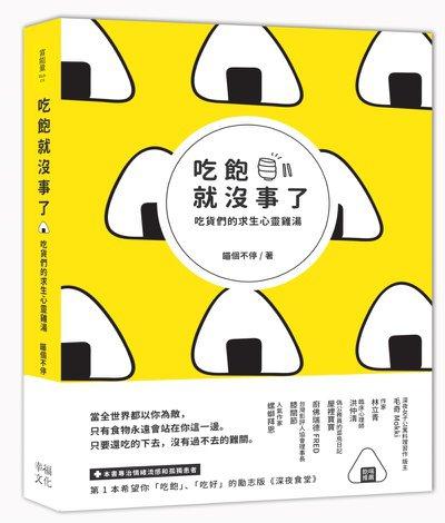 書名《吃飽就沒事了:吃貨們的求生心靈雞湯》、作者/喵個不停。 圖/幸福文化提供