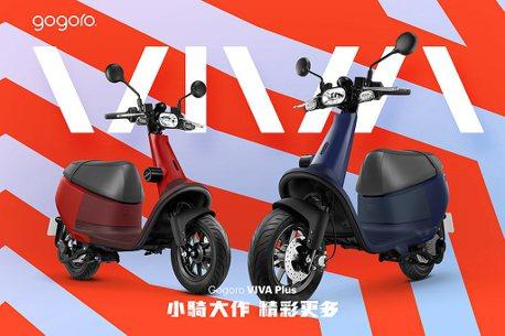 不是愚人節玩笑!Gogoro宣布VIVA Lite限時降價再推Plus車款,最低3萬有找