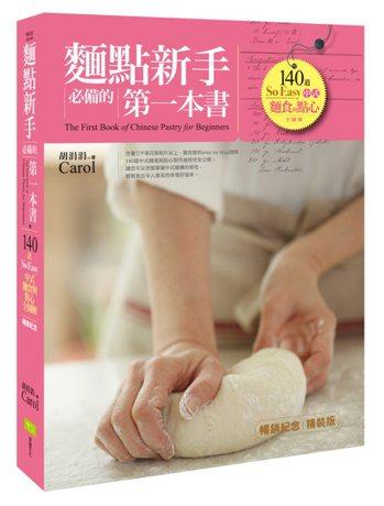 書名《麵點新手必備的第一本書》、作者/胡涓涓。 圖/幸福文化提供