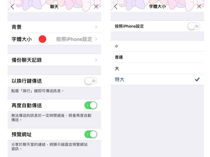 iPhone版LINE字體設定第二步:點選「字體大小」後,可選擇開啟「按照iPh...