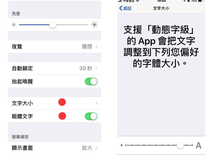 iPhone字體放大設定第二步:透過螢幕下方的拉軸調整字體大小,並開啟「粗體文字...