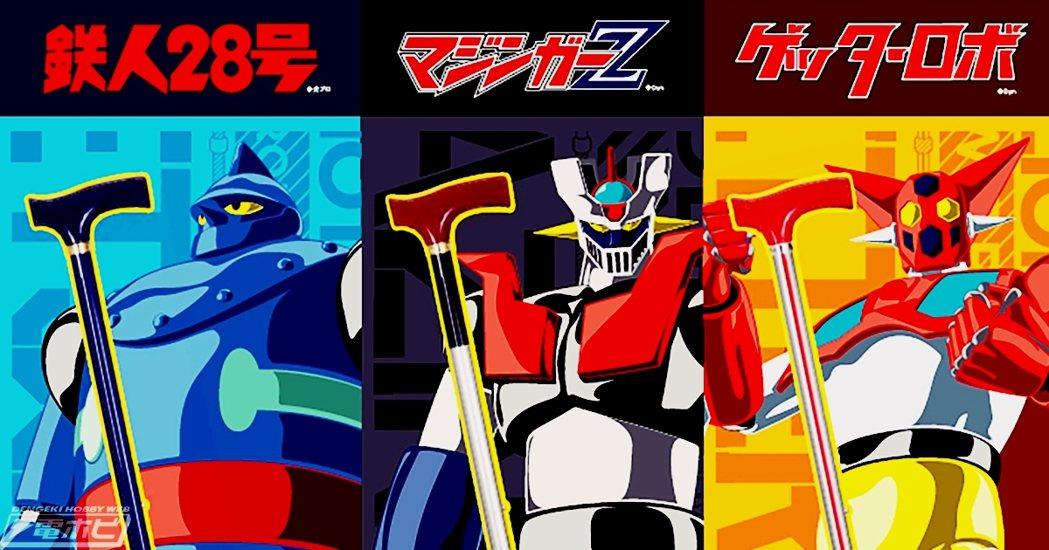 日本推出的拐杖,已《鐵人28號》、《無敵鐵金剛》、《蓋特機器人》為主題,當年同步...