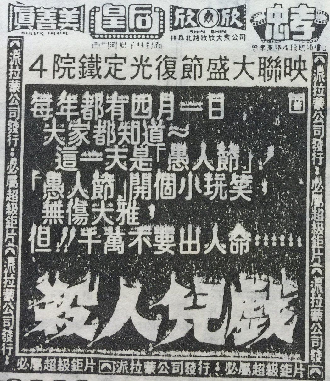 翻攝自民國75年自立晚報