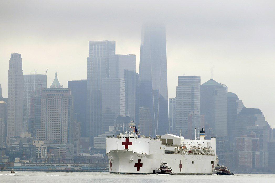 美國海軍醫療船「安慰號」3月30日抵達紐約。  美聯社