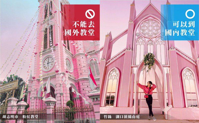 無法到越南粉紅城堡,可以到湖口薇絲山庭粉紅城牆打卡。圖/新竹縣政府提供