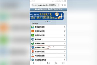 台北榮總表示,4月6日起,所有探病訪客均須於「預約探病APP」或網頁上完成預約程...