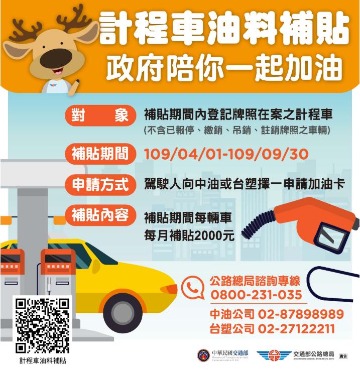 計程車油料補貼相關資訊。圖/公路總局提供