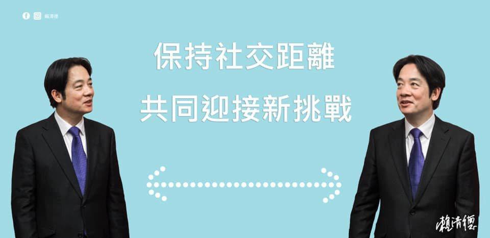 準副總統賴清德示範「保持社交距離」。圖/取自賴清德臉書