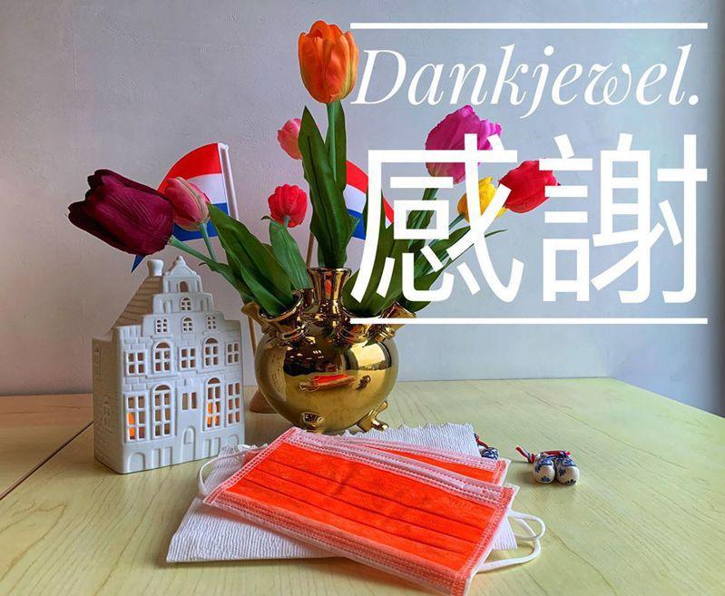 荷蘭貿易暨投資辦事處在臉書發文感謝台灣,放上口罩和鬱金香的照片,口罩更是荷蘭的代表色橘色。圖/取自荷蘭貿易暨投資辦事處臉書