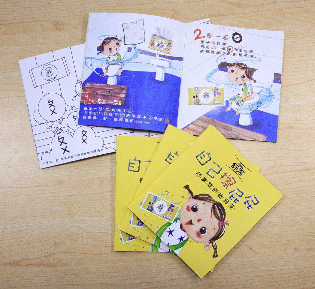 舒潔精心繪製「自己擦屁屁」兒童學習繪本,透過童趣插畫與生活化故事情節,陪寶貝大聲...