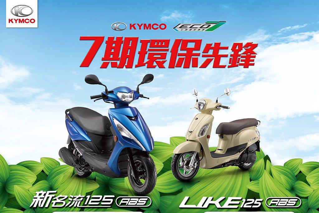 台灣二輪機車銷售龍頭光陽,針對即將面臨的市場波動推出「三0暖心專案」。 圖/Ky...