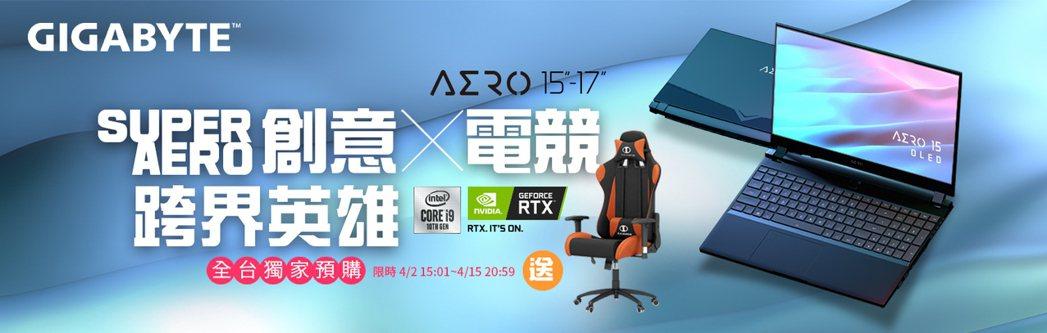 入手最新第10代系列AERO創作者筆電,期間預購就送價值5,500元電競椅。 盈...