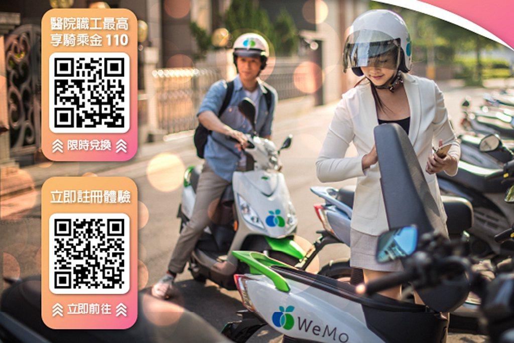 體恤第一線防疫人員,共享機車WeMo Scooter推醫護關懷交通專案。 圖/W...