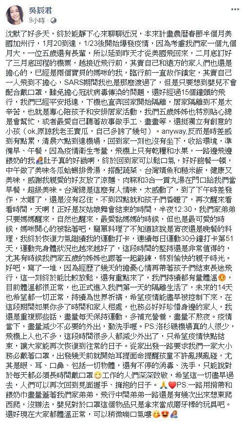 吳辰君在臉書分享從美國飛回台灣的過程與心情。圖/擷自吳辰君臉書