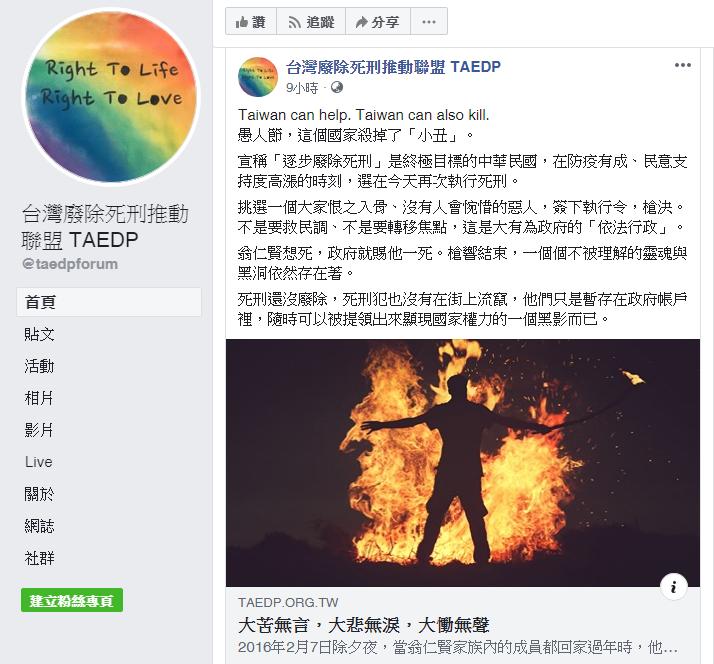 廢死聯盟在臉書粉絲專頁發表聲明。圖/翻攝自臉書