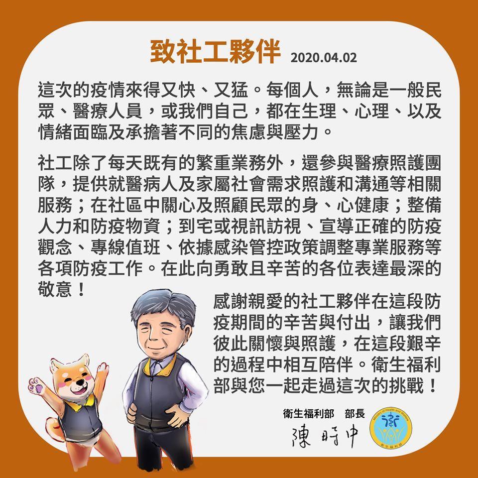 4月2日社工日,中央流行疫情指揮中心指揮官陳時中,發表給社工的公開信,向協助防疫...