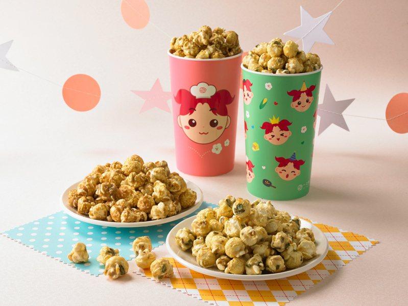 一之軒與CANDY POPPY獨家聯名款軒妞爆米花共有「香蔥之戀」、「沖繩黑糖奶茶」兩種口味,自即日起推出。 圖/一之軒提供
