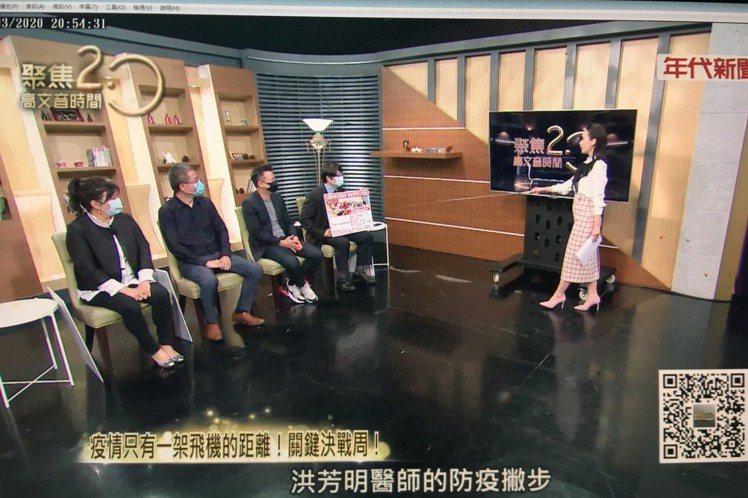 台灣電視節目真的出現戴口罩錄影的狀況。年代新聞「聚焦2.0」在指揮官宣布保持1.5公尺社交距離之前,就克服攝影棚的狹窄空間,進行「安全防疫錄影法」,高文音更改用1.5公尺的超長指揮棒主持。首先,受限...