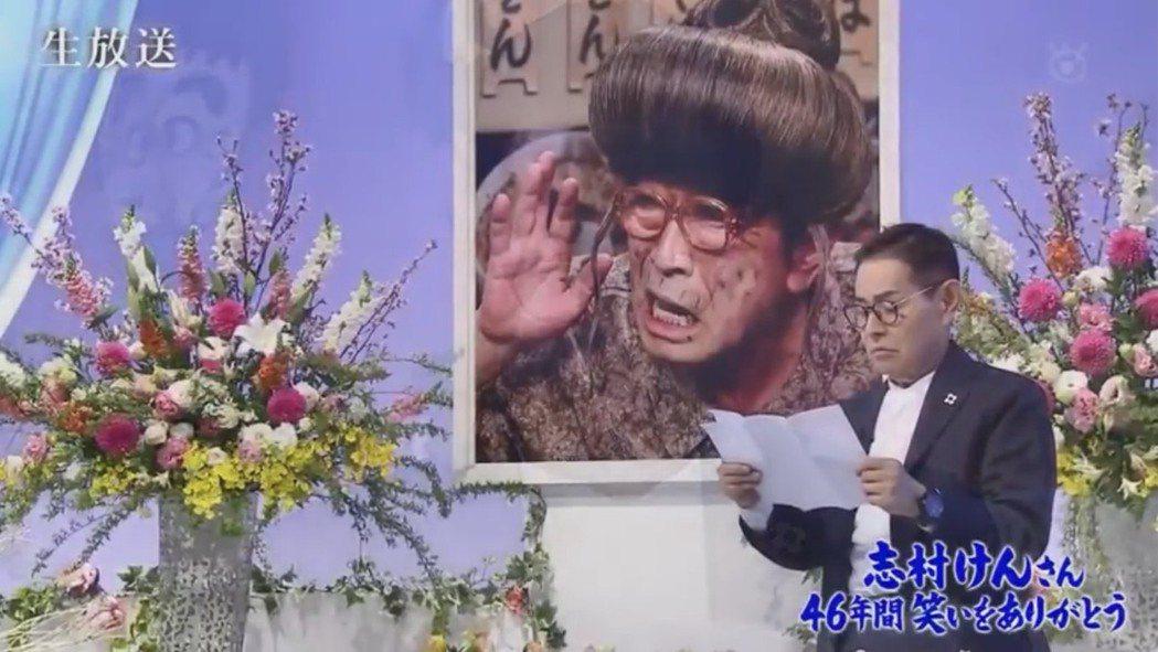 加藤茶讀信悼念志村健,一字一句表示對好友驟世的不捨。圖/翻攝富士電視台