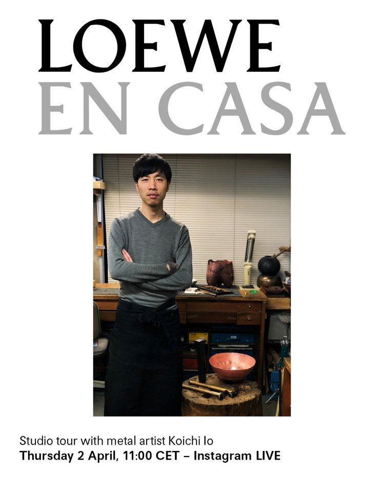 LOEWE為居家防疫者提出LOEWE EN CASA計劃。圖/LOEWE提供