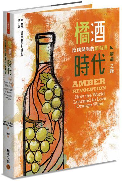 《橘酒時代:反璞歸真的葡萄酒革命之路》一書。 圖/積木文化提供
