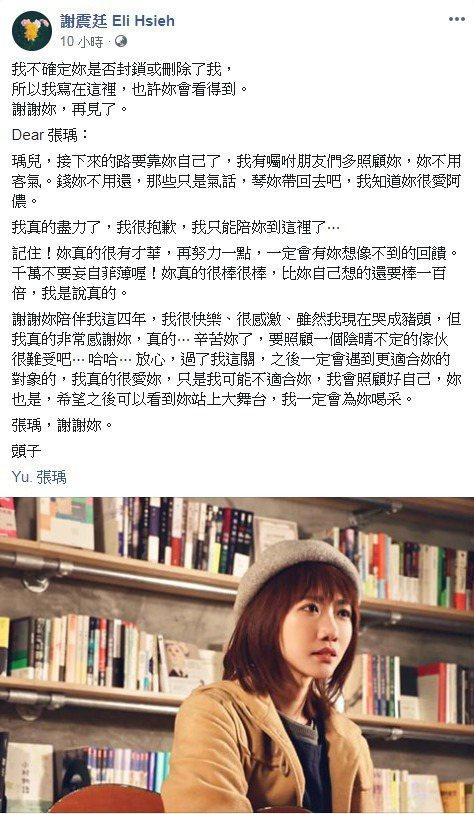 謝震廷與交往4年的正妹歌手張瑀分手。圖/擷自臉書