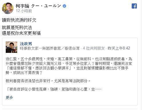 柯宇綸在臉書上表達自己的看法。圖/摘自臉書