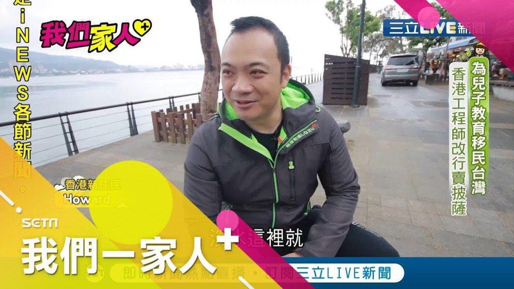 來自香港的龔皓,曾經在新竹擔任工程師。圖/三立提供