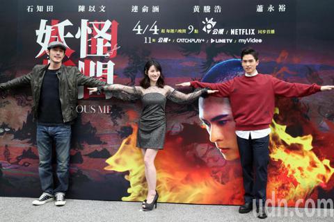 公視「妖怪人間」首映會,石知田、連俞涵、黃騰浩等人出席。