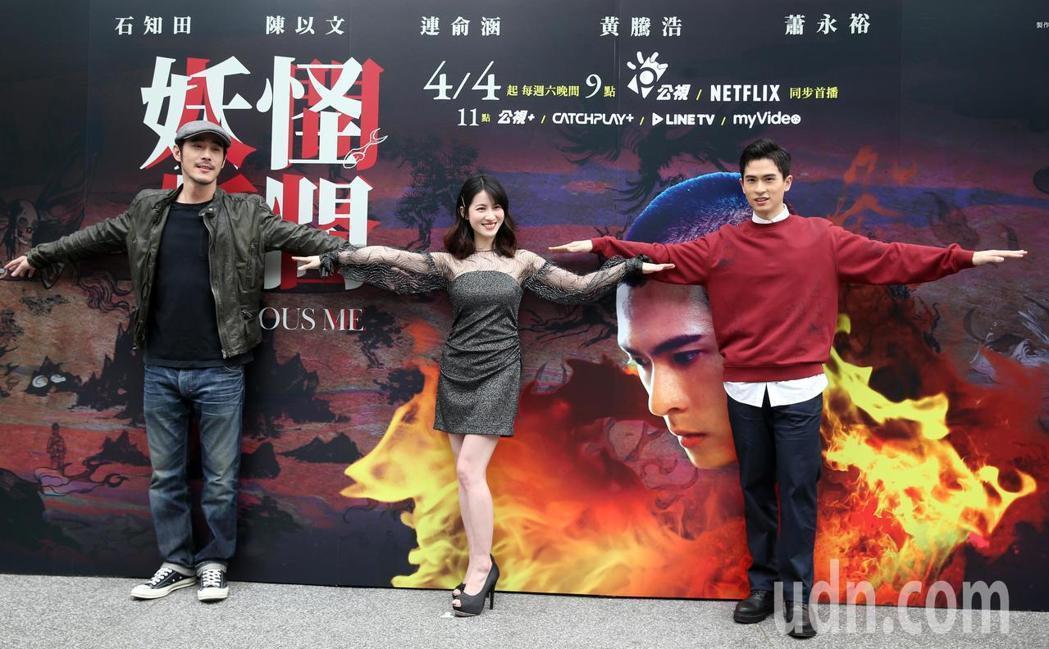 公視「妖怪人間」首映會,石知田(右起)、連俞涵、黃騰浩等人出席。記者曾吉松/攝影