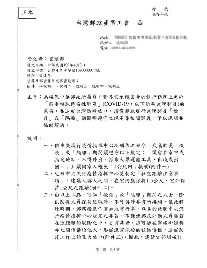 工會籲暫停投遞給居家檢疫者 中華郵政:將發護目鏡