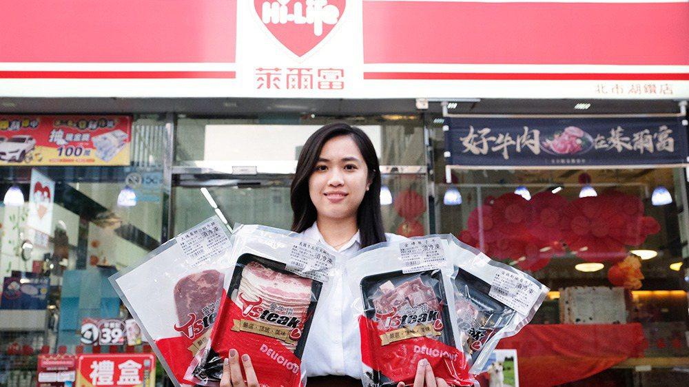 萊爾富與裕賀食品攜手推出「好牛肉在萊爾富」,首度在76家門市開賣冷凍肉品。 圖/...
