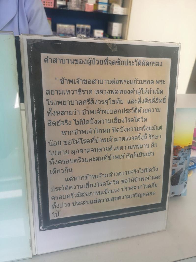 泰國一間醫院要求病患看診前必須發誓,不得隱瞞接觸與旅遊史。圖/Facebook