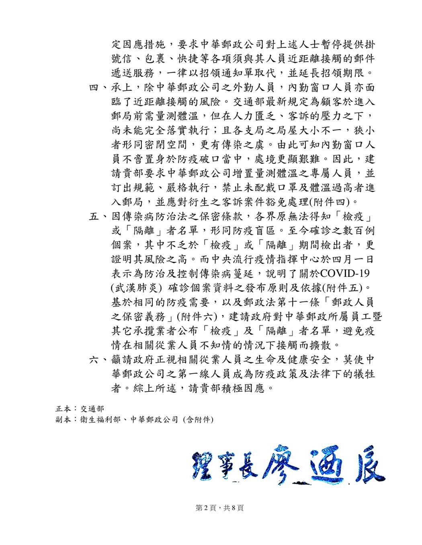 台灣郵政產業工會4月3日發文給交通部、衛福部、中華郵政公司。圖/台灣郵政產業工會...