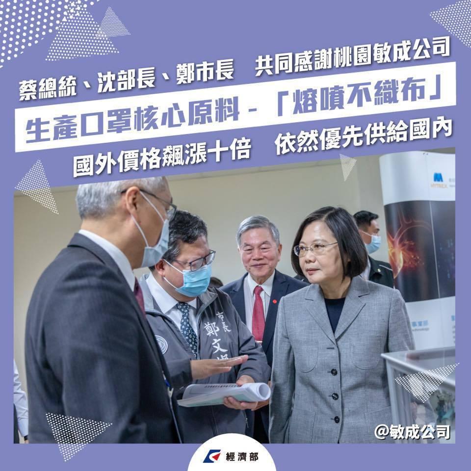 經濟部今在臉書指出,製造「熔噴不織布」的國內企業優先將產能提供給國內使用。圖/經...