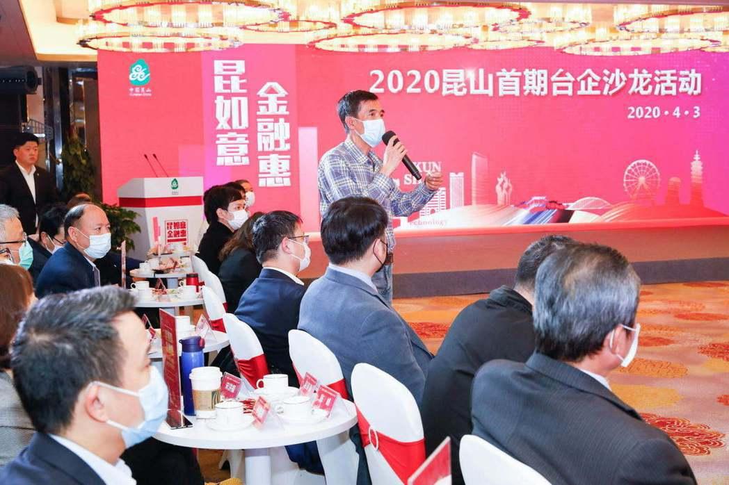 受邀出席昆山2020年首期台企沙龍的台商代表,針對昆山金融政策及產品服務等方面踴...