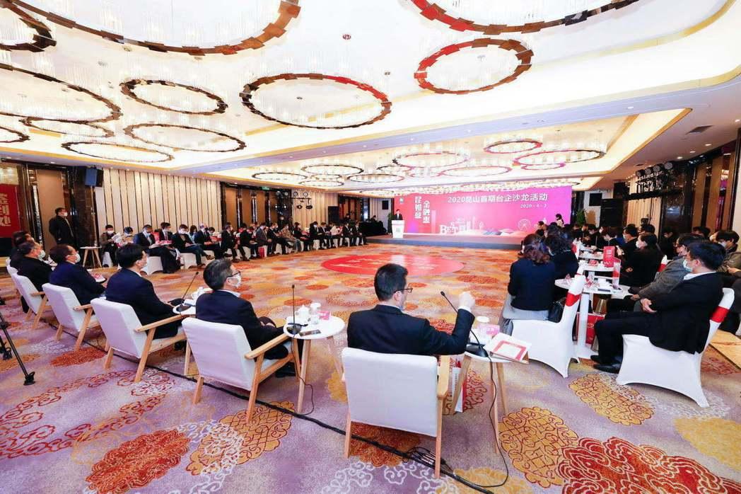 昆山3日舉行2020年首期台企沙龍活動,共有24家中小微台企代表受邀出席。(取自...