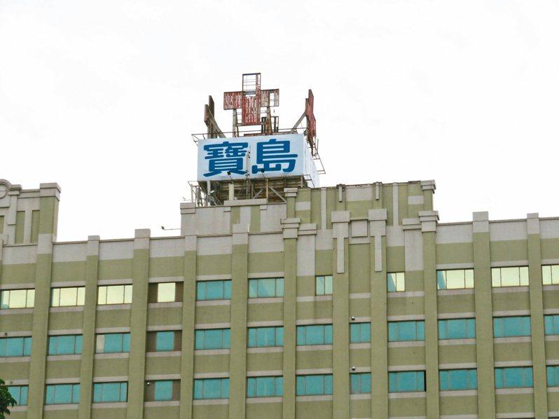 嘉義縣太保市荒廢的華濟醫院大樓及興建中的兒童醫院,大樓頂換上新經營團隊「寶島」招牌。 記者魯永明/攝影